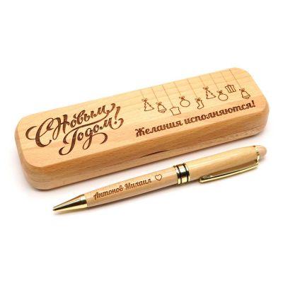 Деревянная ручка с гравировкой в подарок на Новый Год